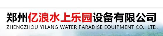 -郑州亿浪水上乐园设备有限公司